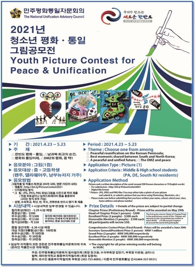 민주평통 그림그리기 대회 포스터.jpg