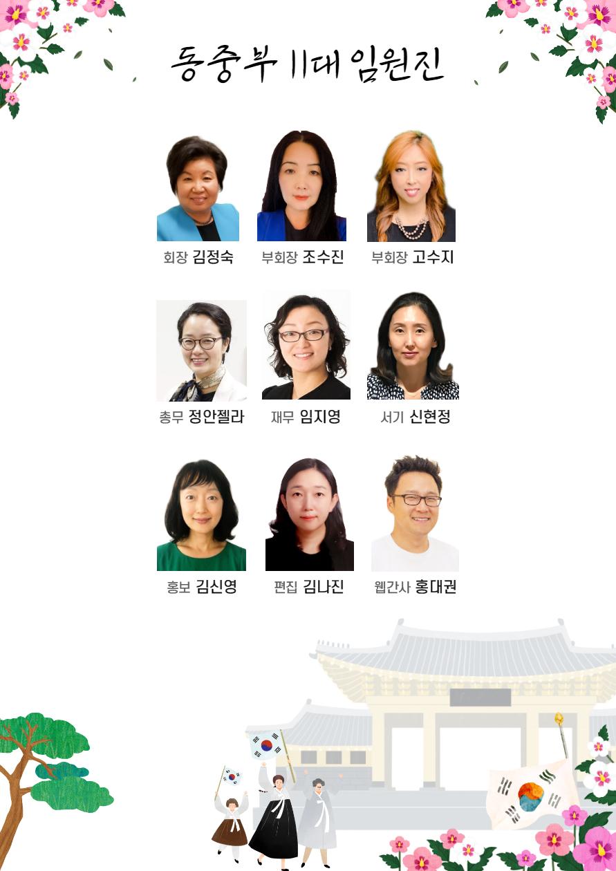 11대 동중부협의회 임원진 웹용.jpg