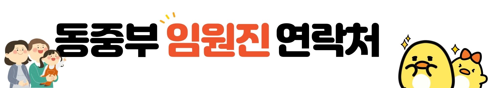 동중부-임원진-연락처-1.jpg