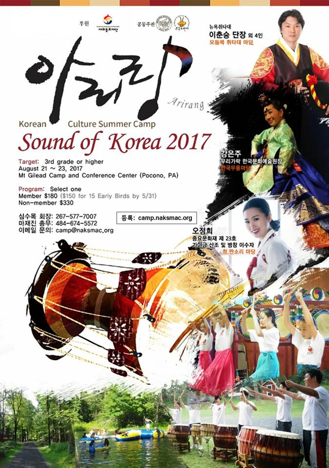 문화캠프 포스터.png
